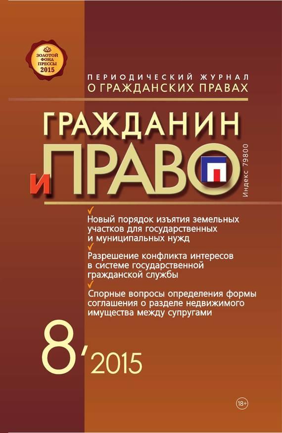 Отсутствует Гражданин и право №08/2015 отсутствует гражданин и право 08 2012