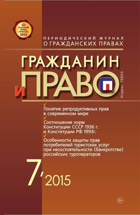 Отсутствует Гражданин и право №07/2015