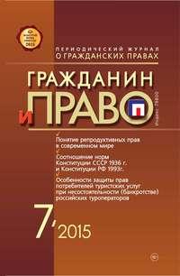 - Гражданин и право №07/2015