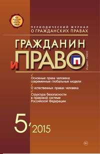 - Гражданин и право №05/2015
