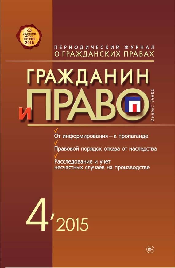 Отсутствует Гражданин и право №04/2015 э н бондаренко трудовой договор как основание возникновения правоотношения