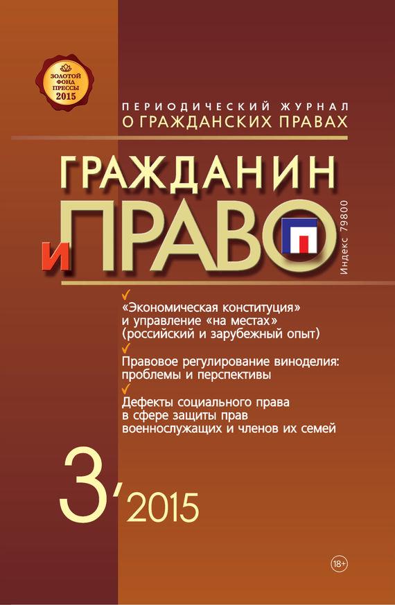 Отсутствует Гражданин и право №03/2015