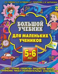 Гаврина, С. Е.  - Большой учебник для маленьких учеников 5-6 лет