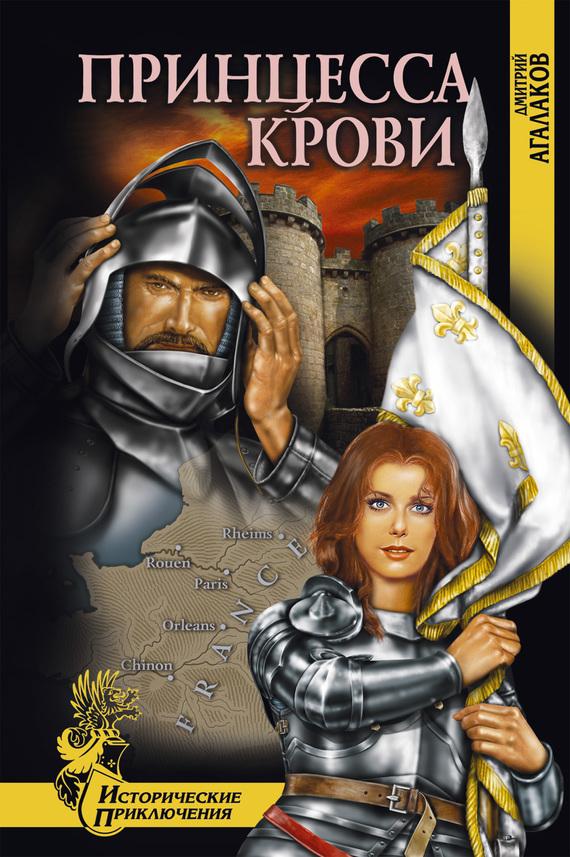 Обложка книги Принцесса крови, автор Агалаков, Дмитрий