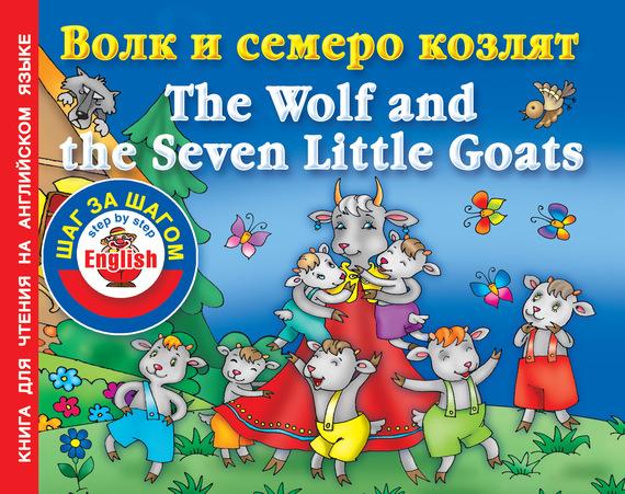 Отсутствует Волк и семеро козлят / The Wolf and the Seven Little Goats. Книга для чтения на английском языке волк и семеро козлят the wolf and the seven little kids три поросенка the three little pigs cd