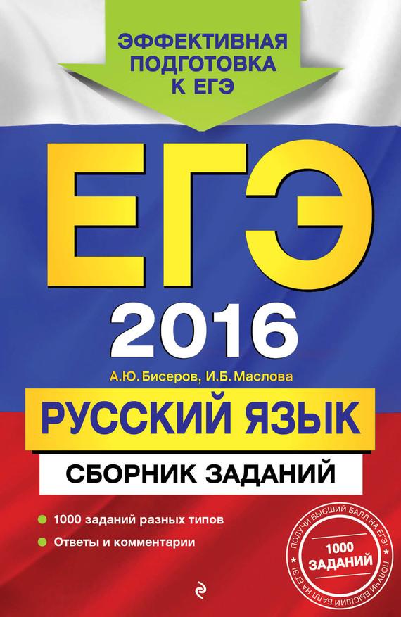 А. Ю. Бисеров ЕГЭ-2016. Русский язык. Сборник заданий