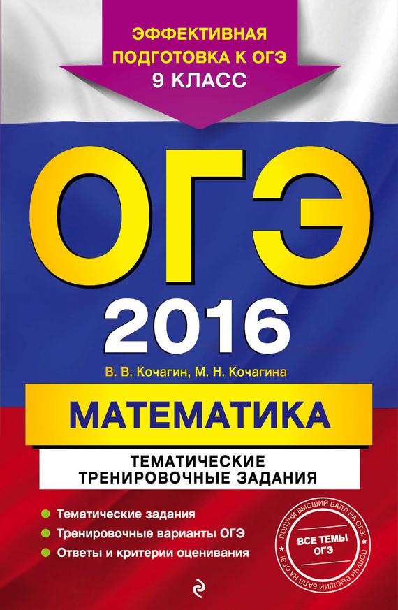 ОГЭ-2016. Математика. Тематические тренировочные задания. 9 класс случается внимательно и заботливо
