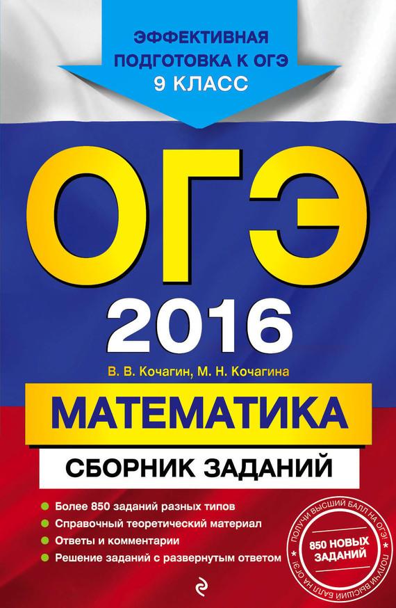 М. Н. Кочагина ОГЭ-2016. Математика : Сборник заданий : 9 класс