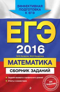 Кочагина, М. Н.  - ЕГЭ-2016. Математика. Сборник заданий