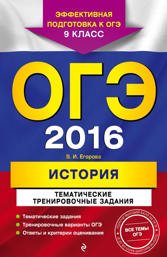 В. И. Егорова бесплатно