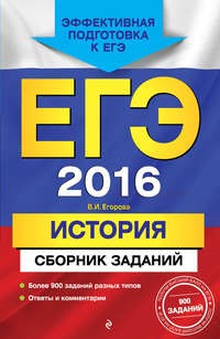 В. И. Егорова - ЕГЭ-2016. История. Сборник заданий