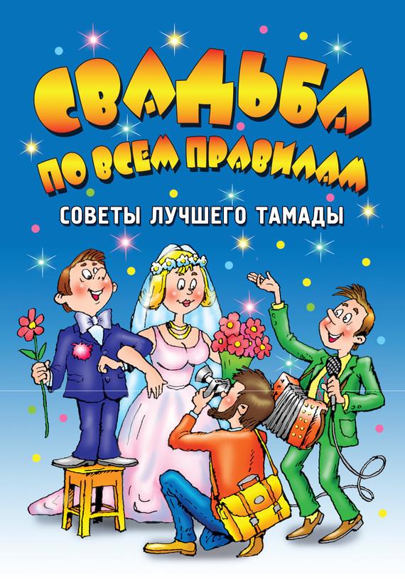 Поздравления на свадьбу для тамады