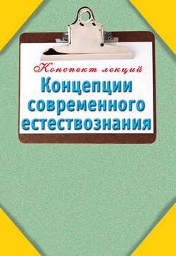 В электронной библиотеке ЛитРес можно скачать книгу Концепции совреме