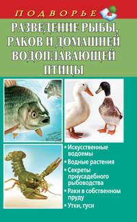 Задорожная, Людмила  - Разведение рыбы, раков и домашней водоплавающей птицы
