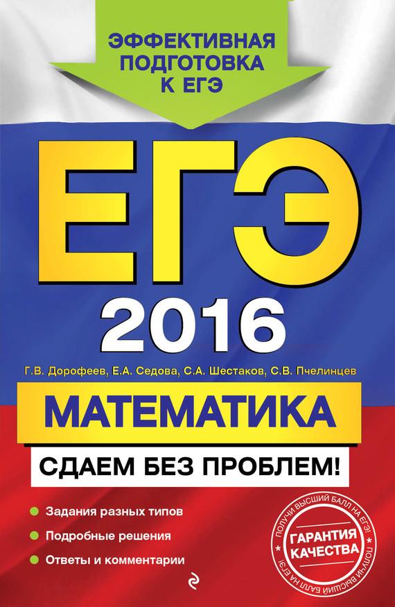 Е. А. Седова ЕГЭ-2016. Математика. Сдаем без проблем! е а седова егэ 2017 математика тренировочные задания