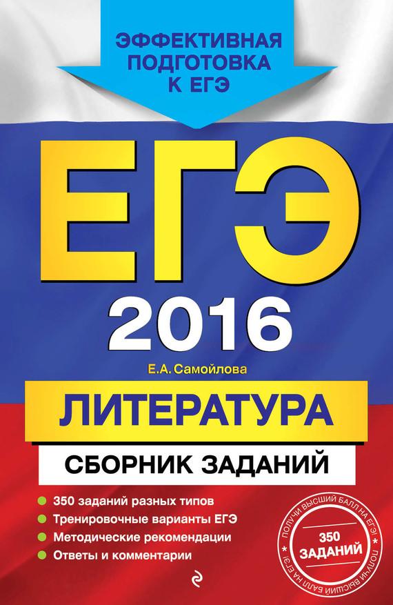 Е. А. Самойлова ЕГЭ-2016. Литература. Сборник заданий