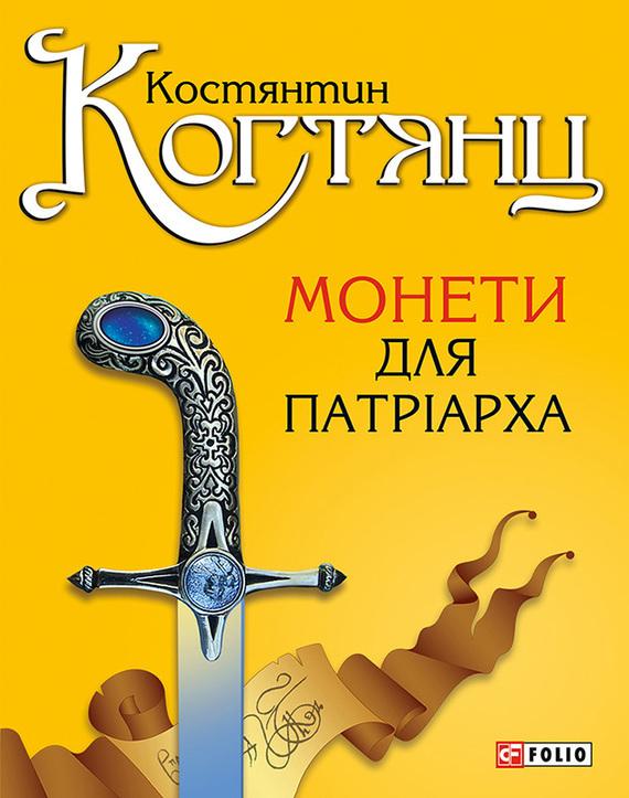 Скачать Костянтин Когтянц бесплатно Монети для патр1110арха