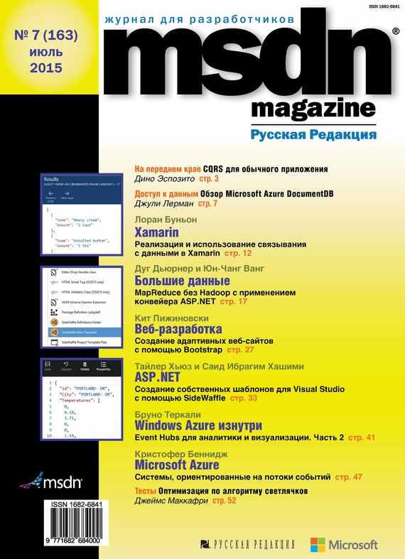 MSDN Magazine. Журнал для разработчиков. №07/2015 от ЛитРес