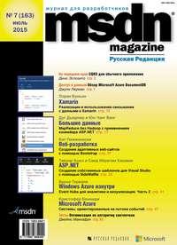 - MSDN Magazine. Журнал для разработчиков. &#847007/2015