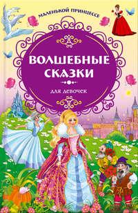 Андерсен, Ганс Христиан  - Маленькой принцессе. Волшебные сказки для девочек