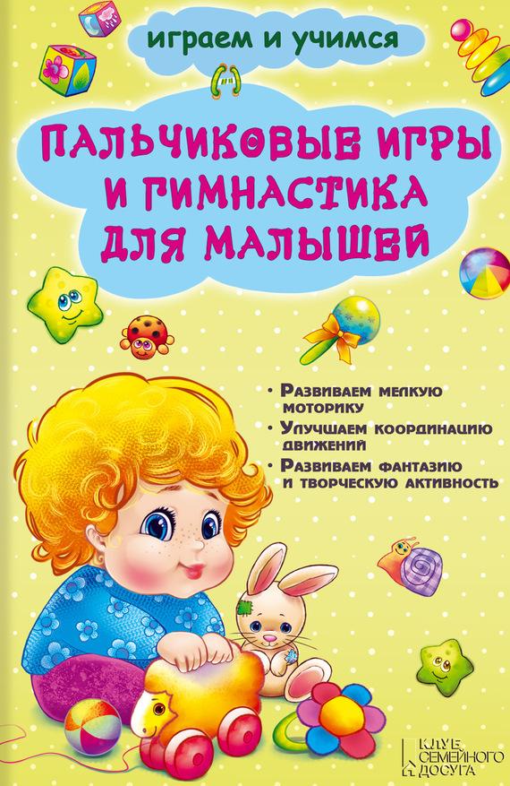 Отсутствует Пальчиковые игры и гимнастика для малышей