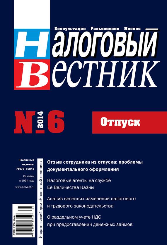 Отсутствует Налоговый вестник № 6/2014 отсутствует налоговый вестник 6 2014