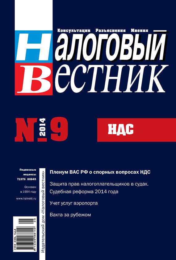 Налоговый вестник № 9/2014