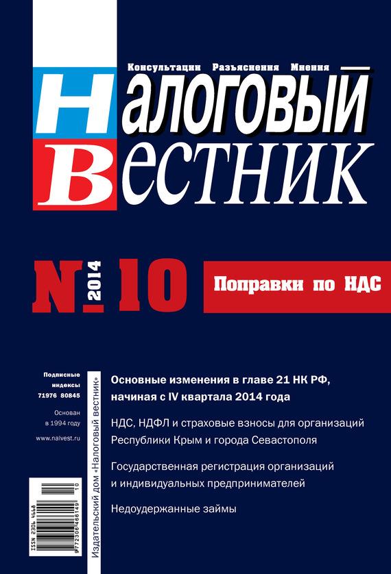 Отсутствует Налоговый вестник № 10/2014 отсутствует налоговый вестник 6 2014