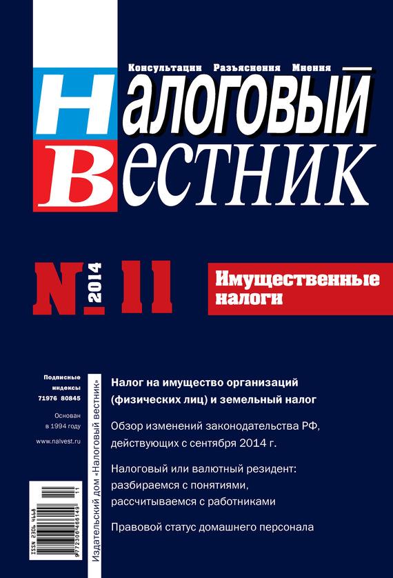 Отсутствует Налоговый вестник № 11/2014 отсутствует налоговый вестник 6 2014