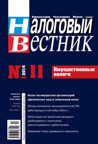 Отсутствует - Налоговый вестник № 11/2014