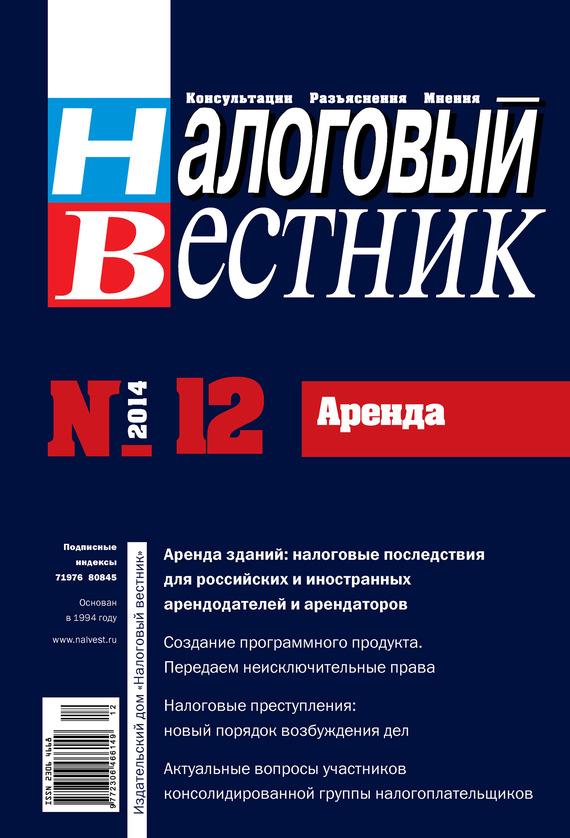 Отсутствует Налоговый вестник № 12/2014 есипов в м шаламов