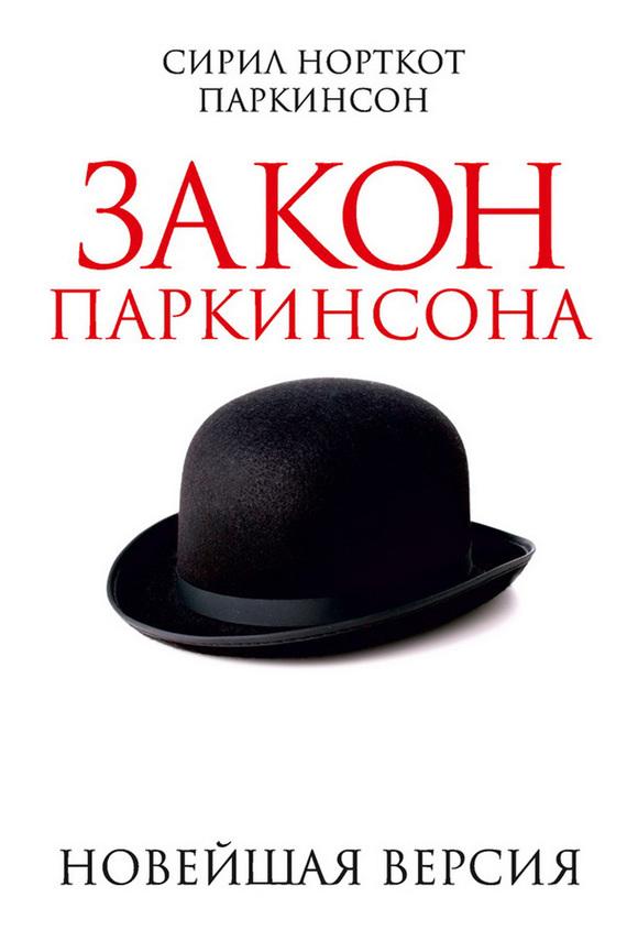 бесплатно скачать Сирил Норткот Паркинсон интересная книга
