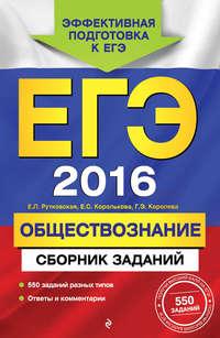 Рутковская, Е. Л.  - ЕГЭ-2016. Обществознание. Сборник заданий