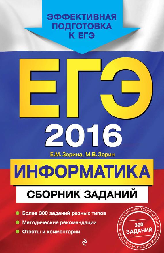 Е. М. Зорина ЕГЭ-2016. Информатика. Сборник заданий игорь сафронов егэ тетрадь информатика