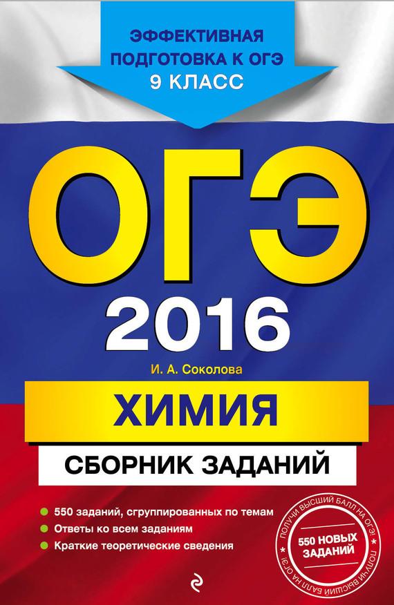 И. А. Соколова ОГЭ-2016. Химия. Сборник заданий. 9 класс