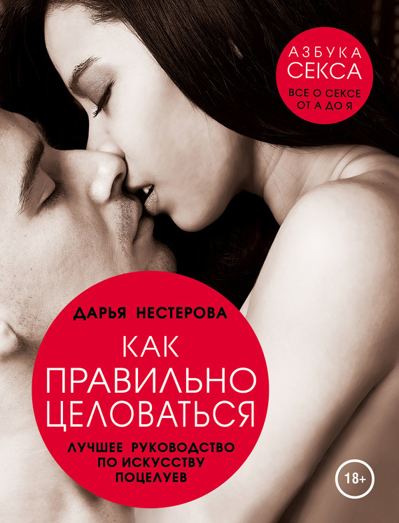 Дарья Нестерова Как правильно целоваться. Лучшее руководство по искусству поцелуев дарья нестерова лечимся овощами целители с грядок
