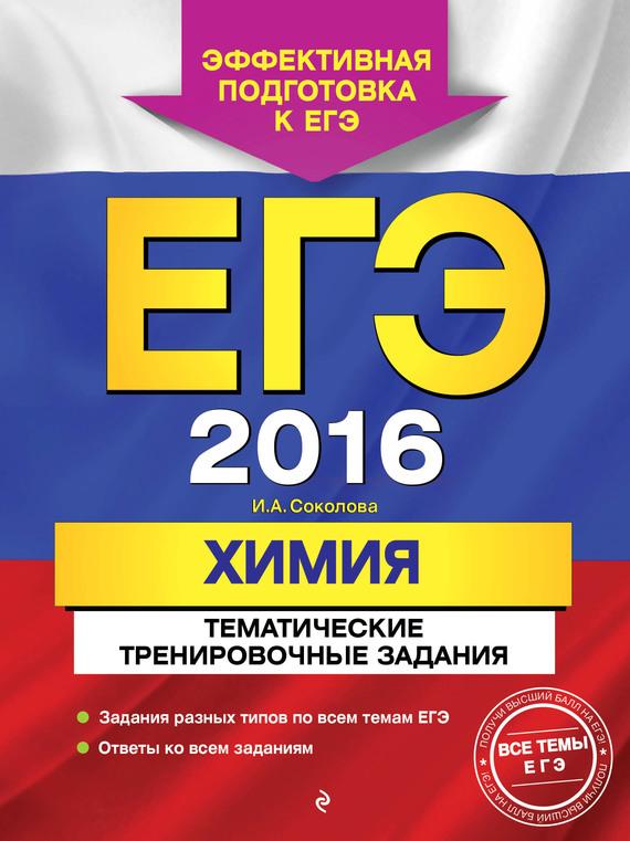 И. А. Соколова ЕГЭ-2016. Химия. Тематические тренировочные задания