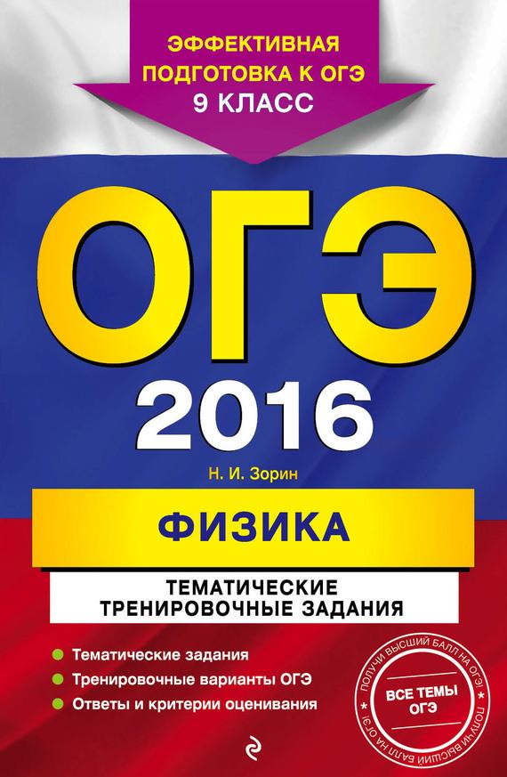 Н. И. Зорин ОГЭ-2016. Физика. Тематические тренировочные задания. 9 класс