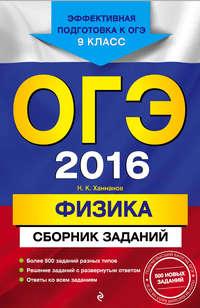 Ханнанов, Н. К.  - ОГЭ-2016. Физика. Сборник заданий. 9 класс