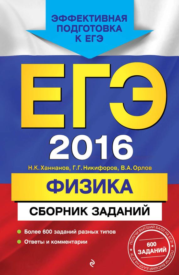 В. А. Орлов ЕГЭ-2016. Физика. Сборник заданий ситников в как написать сочинение для подготовки к егэ