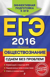 О. В. Кишенкова - ЕГЭ-2016. Обществознание. Сдаем без проблем!