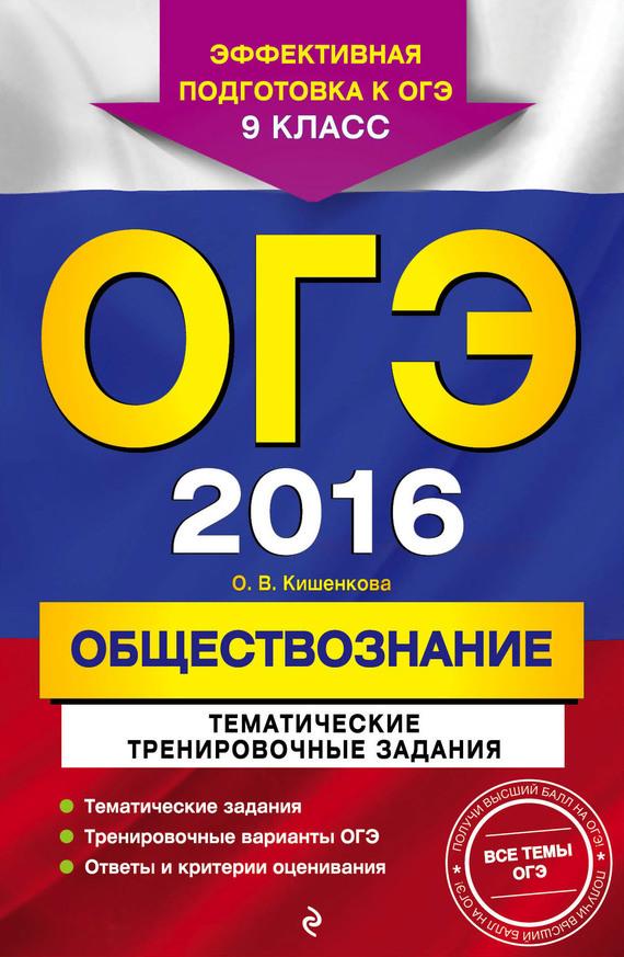 О. В. Кишенкова ОГЭ-2016. Обществознание. Тематические тренировочные задания. 9 класс