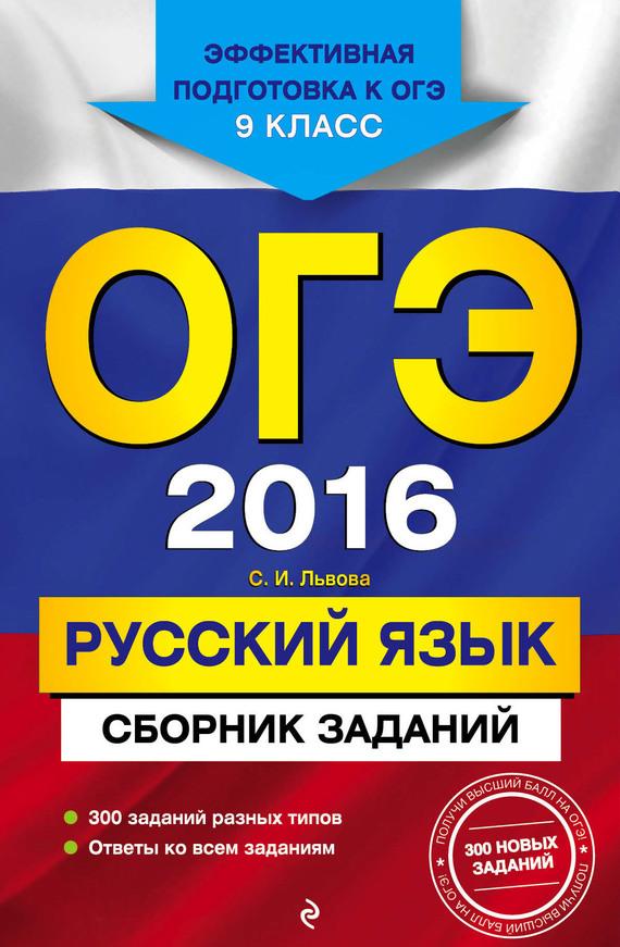 ОГЭ 2016. Русский язык. Сборник заданий. 9 класс