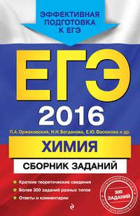Васюкова, Е. Ю.  - ЕГЭ-2016. Химия. Сборник заданий