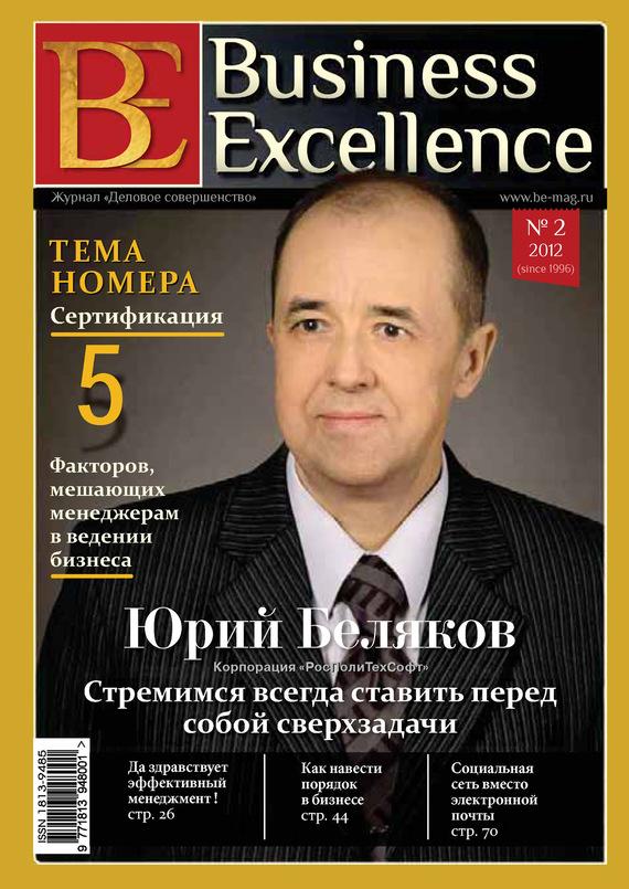 Business Excellence (Деловое совершенство) № 2 (164) 2012 от ЛитРес