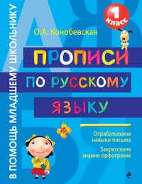 Конобевская, Ольга Александровна  - Прописи по русскому языку
