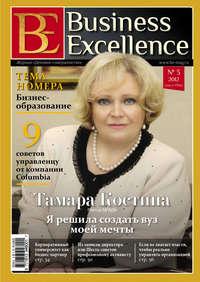 Отсутствует - Business Excellence (Деловое совершенство) &#8470 3 (165) 2012