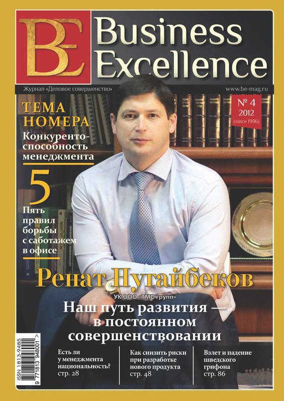 Отсутствует Business Excellence (Деловое совершенство) № 4 (166) 2012 сто лучших интервью журнала эксквайр