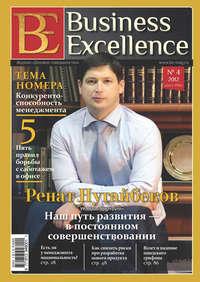 Отсутствует - Business Excellence (Деловое совершенство) &#8470 4 (166) 2012