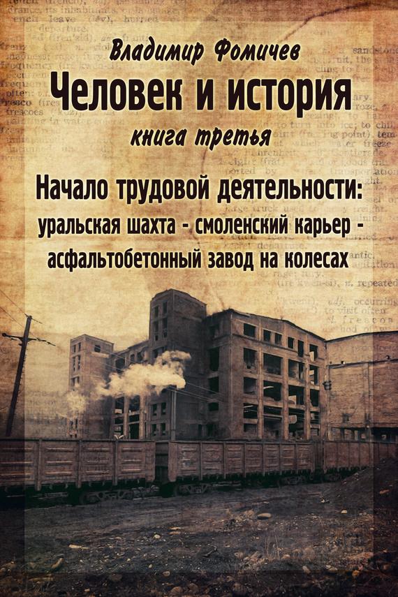 Владимир Фомичев Человек и история. Книга третья. Начало трудовой деятельности